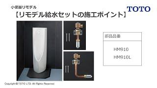 小便器 リモデル給水セット