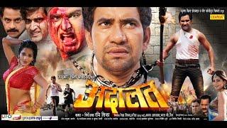 "Adalat - अदालत - Bhojpuri Super Hit Full Movie 2017 | Dinesh Lal Yadav ""Nirahua"", Monalisa"