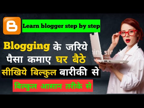 How to create free blog hindi || how to write post in blogger || step by step tutorial || part 1