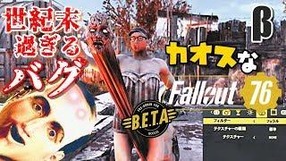 【Fallout76】カオスな世紀末ゲーゆっくり実況はじめました。β