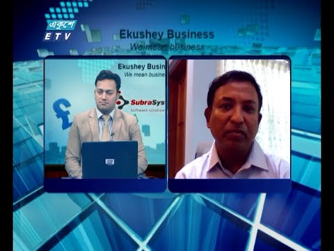 Ekushey Business || একুশে বিজনেস || 21 April 2021 || ETV Business