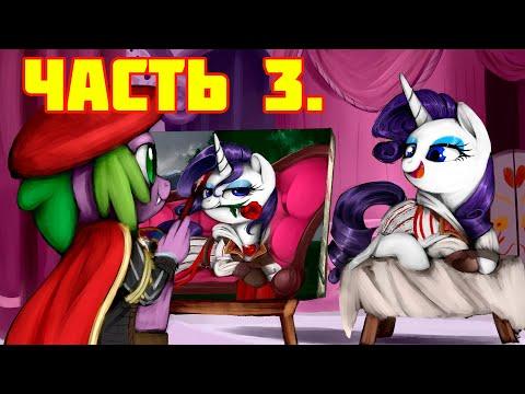 Часть 3. My Little Pony: Harmony Quest. Diana Games TV