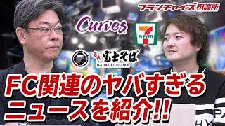 フランチャイズ業界激震!コロナ関連のヤバすぎるFCニュースを紹介!!