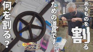 木田商店で見つけた星みたいな道具の正体は?【ここ掘れ!ビンテージ】