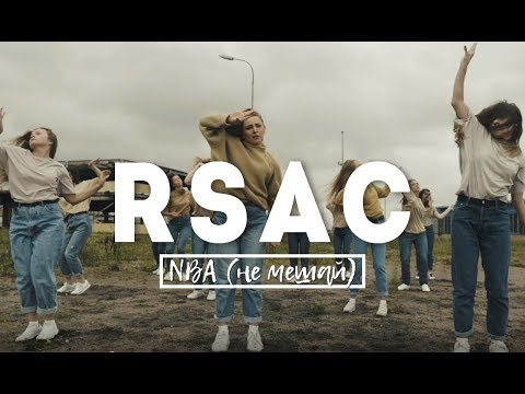 Rsac - Не мешай  Choreography by Olya Dobro