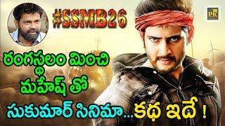 Mahesh Babu and Sukumar Movie Latest Story Goes Virel   #Mahesh26 Story   #SSMB26 Updates   PK TV