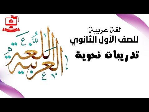لغة عربية للصف الأول الثانوي 2021 - الحلقة 27 - تدريبات نحوية
