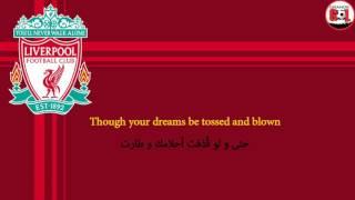 """أغنية نادي ليفربول (لن تسير وحيداً) """"YNWA"""" مع الكلمات مترجمة، Liverpool Song With Lyric"""