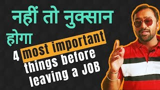 Most Important formalities to do before leaving a JOB | PF, ESI formalities