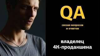 QA: стрим с Родионом Жабревым (руководитель 4k продакшен)