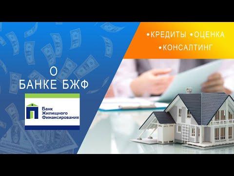Банк Жилищного Финансирования (БЖФ). Условия, требования и отзывы клиентов.