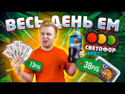 Весь день ем продукты СВЕТОФОР / Самый дешевый магазин в стране