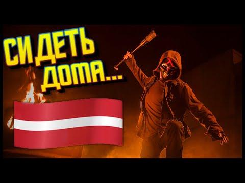 Комендантский час в Латвии - Пранк над Соседями - Судная Ночь в Риге