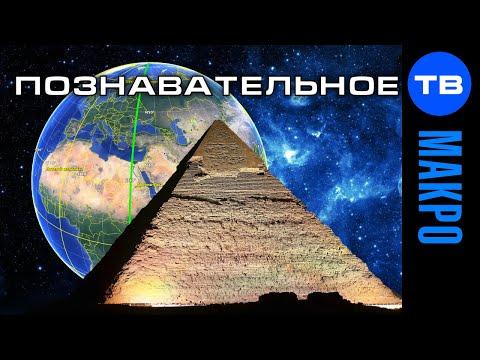 Планетарный конструктор: Как сделан меридиан Санкт-Петербурга (Познавательное ТВ, Артём Войтенков) видео