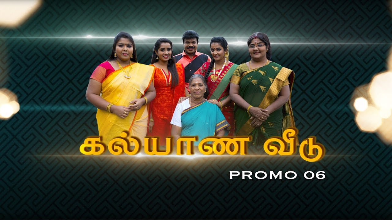 kalyana veedu new serial promo tamil serials tv. Black Bedroom Furniture Sets. Home Design Ideas