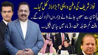 THE LAST HOUR | 30 September 2021 | Rana Azeem | Nawaz Sharif  | Mohammed Bin Salman | 92NewsHD