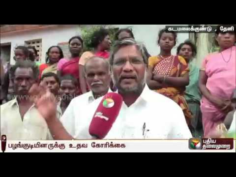 Chief-minister-should-take-steps-to-help-the-tribal-families-affected-in-Theni