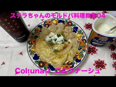 , title : 'コルツナーシュ Colțunași 水餃子とかラビオリ的なヤツ ステラちゃんのモルドバ料理教室04
