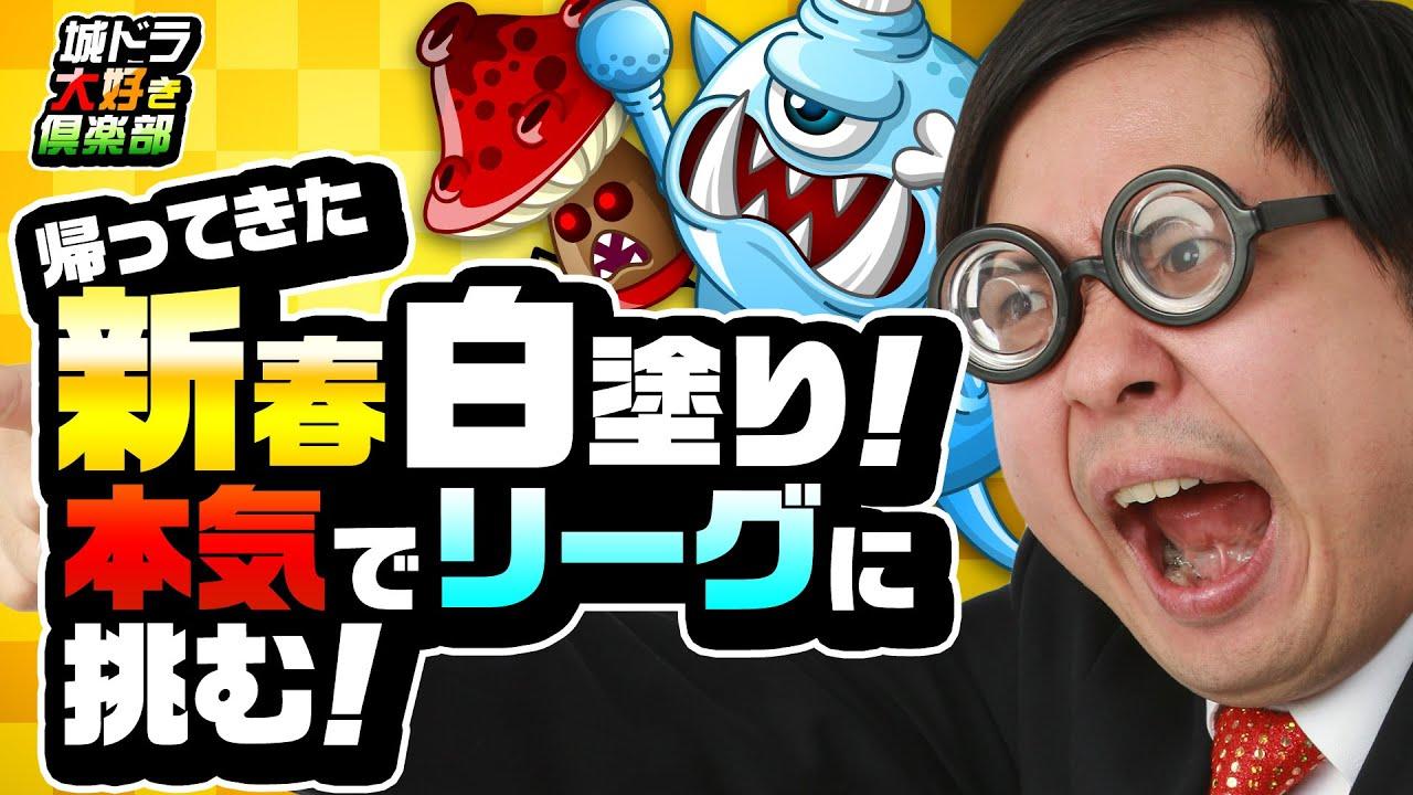 『城ドラ』帰ってきた新春白塗り!西くぼアナがリーグに挑む!!