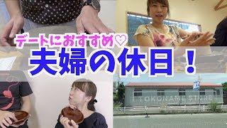 【Vlog】夫婦で陶芸体験!愛知でおすすめのデート♪ - YouTube