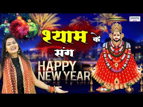 नये साल की बधाई देने खाटू जायेंगे