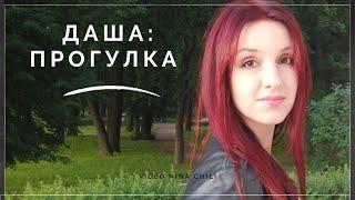 Видео-портрет. Даша: прогулка по Петроградке. Санкт-Петербург. Nina Chili.