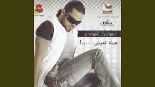 اغاني طرب MP3 Hallah Aleik تحميل MP3