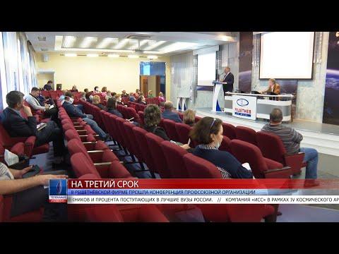 2020.06.04 В Решетнёвской фирме прошла конференция профсоюзной организации