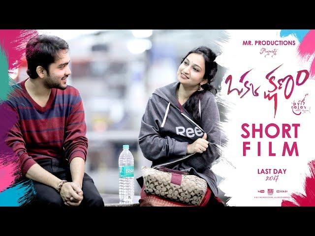 MR. Productions Okka Kshanam Short Film 2018 | Telugu Short Films 2018