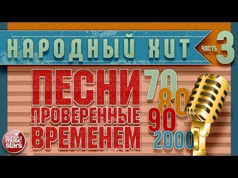 ПЕСНИ, ПРОВЕРЕННЫЕ ВРЕМЕНЕМ ХИТЫ 70-х 80-х 90-х 2000-х ЧАСТЬ 3