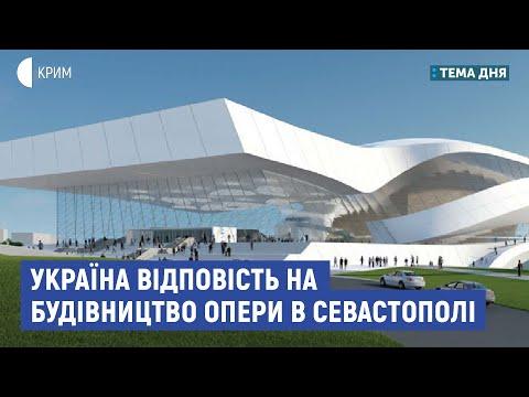 Україна відповість на будівництво опери в Севастополі | Несходовський, Клименко | Тема дня