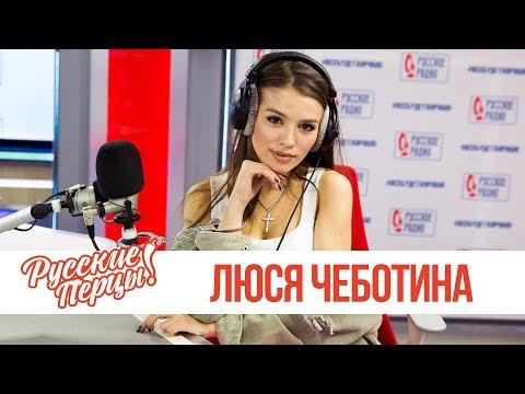 Люся Чеботина в утреннем шоу «Русские Перцы»