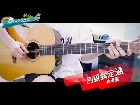 #366 林宥嘉《別讓我走遠》跟馬叔叔一起搖滾學吉他 #我們與惡的距離