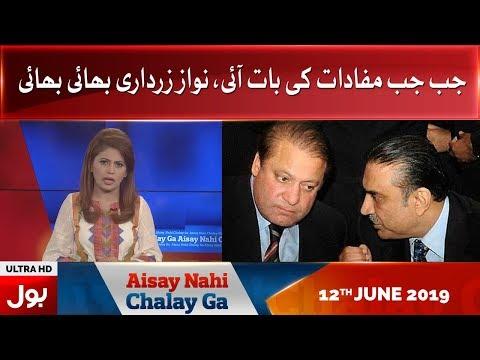 Aisay Nahi Chalay Ga – 12th June 2019