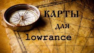 Lowrance elite 5 ti карты