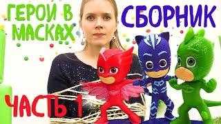 ГЕРОИ В МАСКАХ против злодеев! Мультик с игрушками! Супер-сборник с игрушками! СРАЗУ 5 СЕРИЙ!