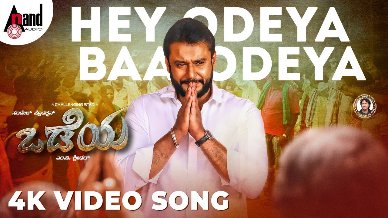 Odeya Hey Odeya lyrics - odeya - spider lyrics