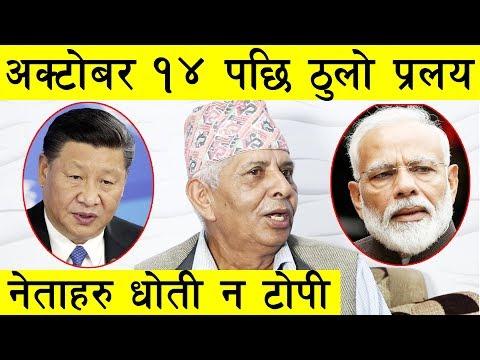 १४अक्टोबर पछि विश्व राजनीतिमा ठुलो उथलपुथल, चिनिया राष्ट्रपति भारत जाने Surya Nepal