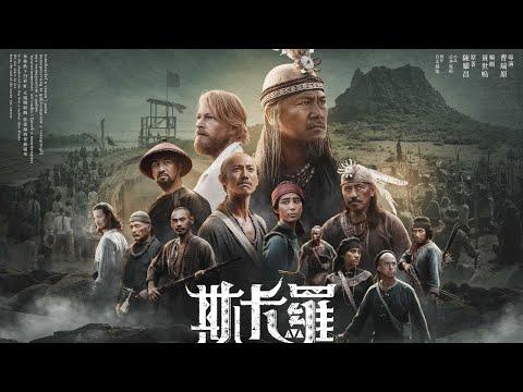 重現明清時期府城 #斯卡羅台南場景公開 - 斯卡羅 SEQALU:Formosa 1867