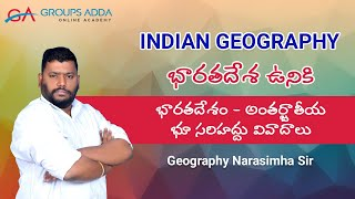 Indian Geography ll అంతర్జాతీయ భూ సరిహద్దు వివాదాలు llGroup 1 llGroup 2 llGroup 3 ll General Studies