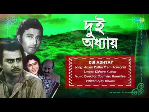 dui adhyay mp3 songs