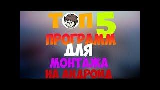Топ 5 программ для монтажа видео!