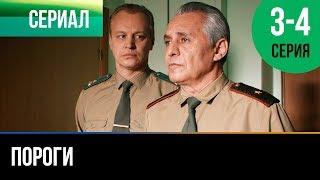 Пороги 3 и 4 серия - Мелодрама | Фильмы и сериалы - Русские мелодрамы