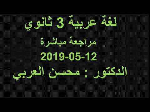 لغة عربية 3 ثانوي ( مراجعة مباشرة ) الدكتور محسن العربي 12-05-2019