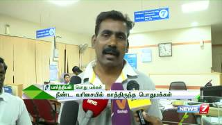 Public rushes into banks and post offices to exchange currencies | News7 Tamil