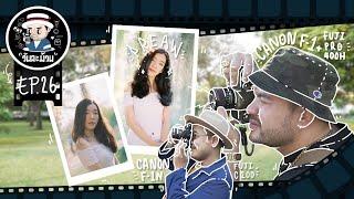 วันละม้วน EP.26 | Canon F-1 + Fuji Pro 400H & Portra400
