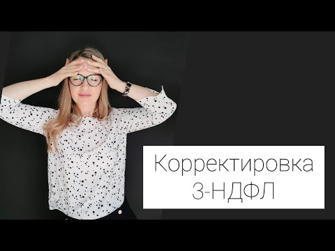 КОРРЕКТИРОВКА ДЕКЛАРАЦИИ 3-НДФЛ ПОСЛЕ ПОЛУЧЕНИЯ ВЫЧЕТА.