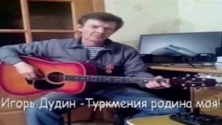 Чарджоу-Туркмения, родина моя - Игорь Дудин
