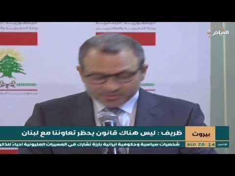شاهد بالفيديو.. ظريف : ليس هناك قانون يحظر تعاوننا مع لبنان