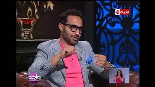"""واحد من الناس - أحمد فهمي يكشف لأول مرة أسباب خلافه مع هشام وشيكو """"ياما ضربنا بعض أنا وهشام"""""""